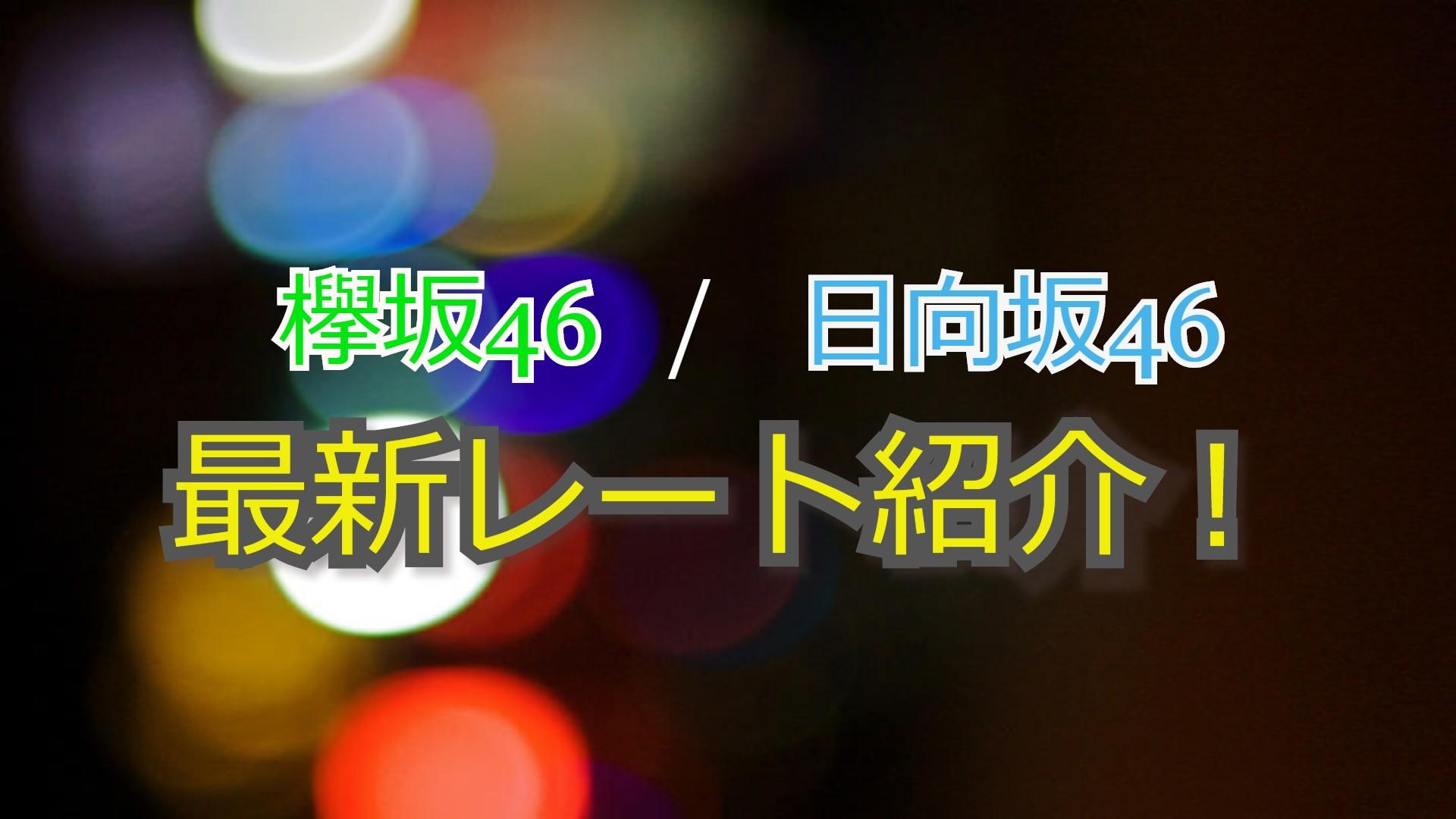 欅坂46・日向坂46の生写真レート