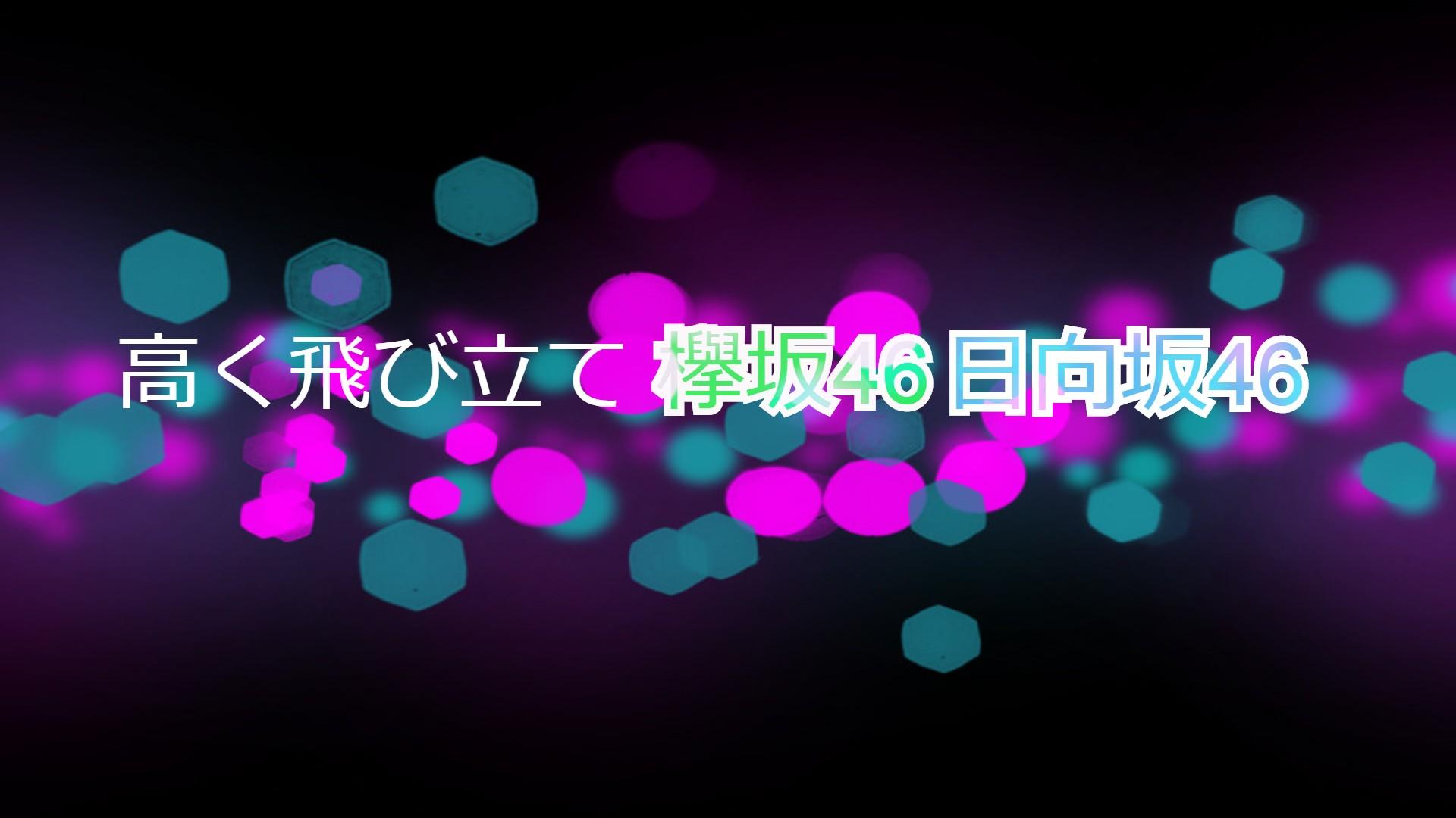 9th 欅坂46