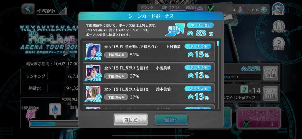 イベント ユニゾン エアー
